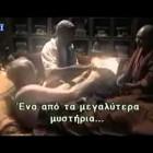 Η κρυφή ζωή του Ιησού [Ντοκιμαντέρ National Geographic]