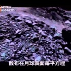 【國家地理頻道National Geographic Channel】神秘的月球