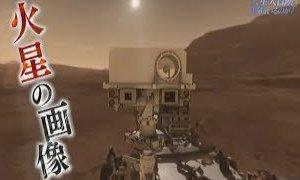 火星に生命はいるのか? part1