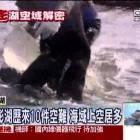 [東森新聞]澎湖空難傳說  「台灣百慕達」無科學根據