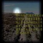 UFO 專家:外星人基地就在南台灣!!!