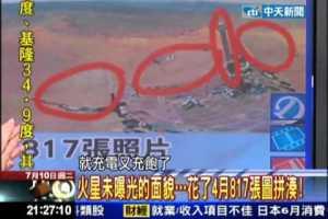 2012 07 10 新聞龍捲風四個月拼奏817張圖片 火星真實面貌廣角之美