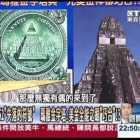 """關鍵時刻2012 13.52″失落的符號"""" 馬雅金字塔.美金全能之眼""""巧合:!?"""