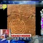 爱哟我的妈20121212机要文件解密 原来外星人基地在这里
