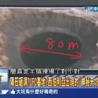 2014.07.16新聞龍捲風part3 隕石砸洞?UFO基地?西伯利亞出現的「神秘天坑」?