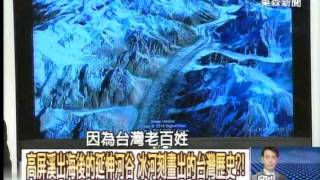 陽光、沙灘、溫暖台灣 神秘化石背後的千萬年前冰火之島?!1030604-04