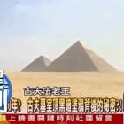 古夫金字塔是外星人所建?