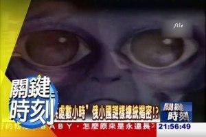 外星人綁架元首竊取大腦機密
